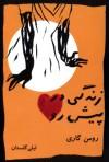 زندگی در پیشرو - Romain Gary, لیلی گلستان