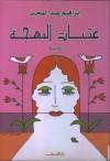 عتبات البهجة - إبراهيم عبد المجيد