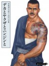 Deka to Yakuza to Ninjin to : Novels collection of Gengoroh Tagame (Japanese Edition) - Gengoroh Tagame