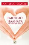 Емоционалната интелигентност - Daniel Goleman, Петьо Ангелов