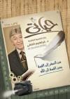 حياتي - إبراهيم الفقي
