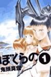 ぼくらの 1 - Mohiro Kitoh