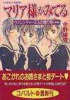 Mariasama ga Miteru: Valentinus no Okurimono Kouhen - Oyuki Konno