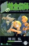 鋼の錬金術師 6 (Fullmetal Alchemist 6) - Hiromu Arakawa