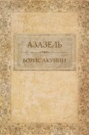 Azazel': Russian Language - Boris Akunin