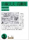 Sanshō Dayū - Ōgai Mori, 虎影 誠, 鴨林 源史