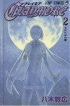 Claymore: Darkness in Paradise (Claymore #2) - Norihiro Yagi