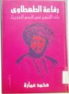 رفاعة الطهطاوي: رائد التنوير في العصر الحديث - محمد عمارة