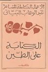 الكتابة على الطين - عبد الوهاب البياتي