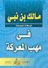 في مهب المعركة - مالك بن نبي, Malek Bennabi
