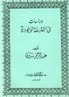 دراسات في الفلسفة الوجودية - عبد الرحمن بدوي