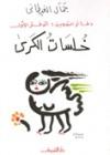 دفاتر التدوين : الدفتر الأول : خلسات الكرى - جمال الغيطاني
