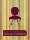 Двенадцать стульев (Dvenadcat stulev): Russian edition - Илья Ильф, Евгений Петров, Ilja Ilf, Evgenij Petrov
