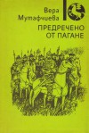 Предречено от Пагане - Вера Мутафчиева, Ганка Константинова, Илия Гошев