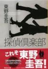 探偵倶楽部 [Tantei kurabu] - Keigo Higashino