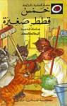 خمس قطط صغيرة - سلسلة ليديبرد للمطالعة السهلة LadyBird, يعقوب الشاروني