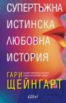 Супертъжна истинска любовна история - Gary Shteyngart, Венцислав К. Венков