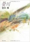 螢川 [Hotarugawa | Doro no kawa] - Teru Miyamoto