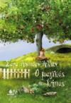 Ο Μαγικός Κήπος - Sarah Addison Allen