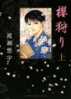 Sakura Gari - Yuu Watase