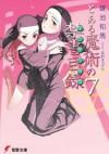 とある魔術の禁書目録 7 - Kazuma Kamachi, Haimura Kiyotaka