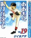 Big Windup! Vol. 19 - Asa Higuchi