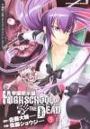 学園黙示録 HIGHSCHOOL OF THE DEAD(5) (ドラゴンコミックスエイジ) (Japanese Edition) - 佐藤 ショウジ, 佐藤 大輔