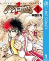 リングにかけろ1 1 (ジャンプコミックスDIGITAL) (Japanese Edition) - Masami Kurumada
