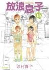 放浪息子15 - Shimura Takako, 志村 貴子