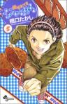 焼きたて!!ジャぱん 5 (コミック) - Takashi Hashiguchi, 橋口 たかし
