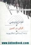 گرگی در کمین - عباس کیارستمی, مایکل بیرد, کریم امامی