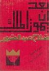 بعد أن يموت الملك - صلاح عبد الصبور