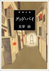グッド・バイ [Guddo bai] - 太宰 治, Osamu Dazai