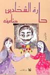 حارة الشحادين - حنا مينه, Hanna Mina