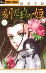 刻だまりの姫(2) (フラワーコミックスα) (Japanese Edition) - Chie Shinohara