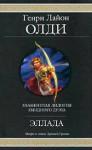 Эллада - H.L.Oldie, H.L.Oldie