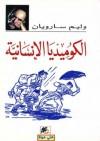 الكوميديا الإنسانية - William Saroyan, وليم سارويان