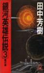 銀河英雄伝説3 雌伏篇 - Yoshiki Tanaka, 田中 芳樹