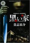 黒い家 - Yusuke Kishi, 貴志 祐介