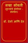 Sakha Sobati (Dr. Devare & Dev) - Various Marathi authors