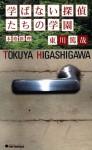 学ばない探偵たちの学園[Manabanai Tanteitachi No Gakuen] - Tokuya Higashigawa