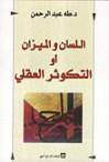 اللسان والميزان أو التكوثر العقلي - طه عبد الرحمن