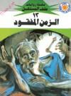 الزمن المفقود - نبيل فاروق