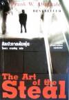 ศิลปะการต้มตุ๋น - Frank W. Abagnale, โรจนา นาเจริญ