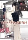 ビブリア古書堂の事件手帖 ~栞子さんと謎めく日常~ - 三上延 (En Mikami), Nakano