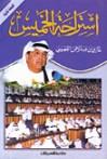إستراحة الخميس - Ghazi Abdul Rahman Algosaibi, غازي عبد الرحمن القصيبي