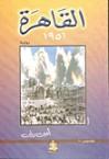 القاهرة 1951 - أمين ريان