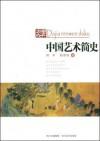 中国艺术简史 (大家人文读库) (Chinese Edition) - 何平