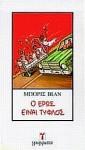 Ο έρως είναι τυφλός - Boris Vian, Ρένα Χατχούτ