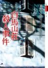 白馬山莊殺人事件 - Keigo Higashino, 林冠汾